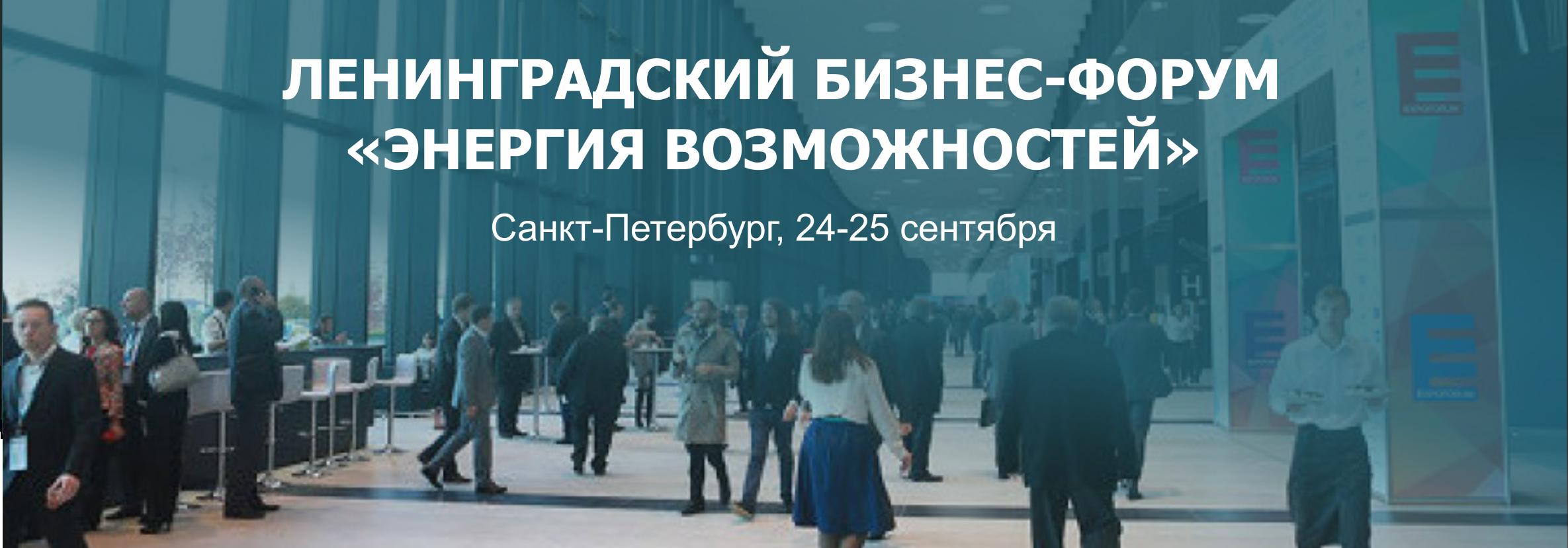 Ленинградский бизнес -форум Энергия возможностей
