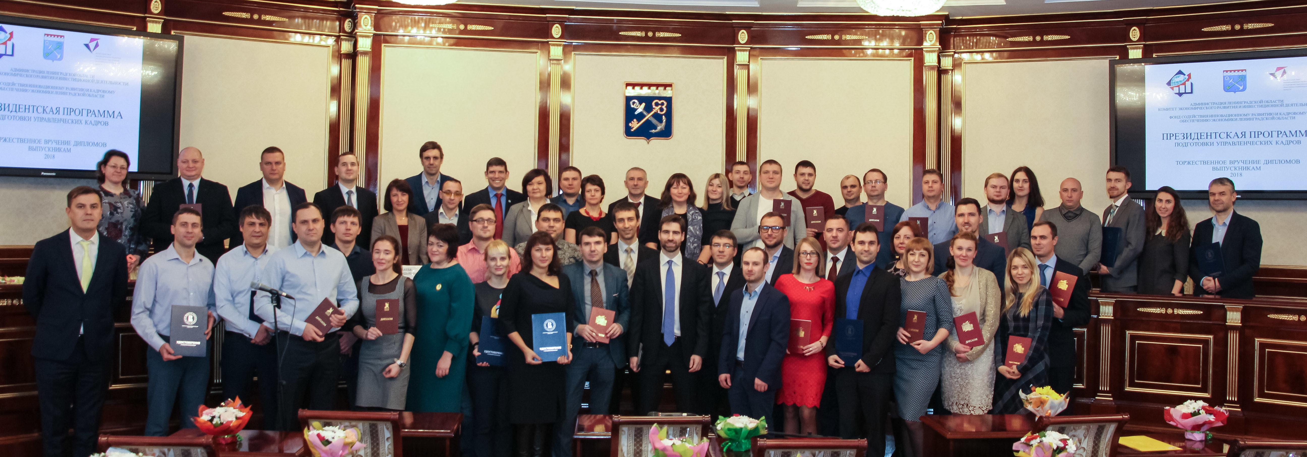 Вручения дипломов выпускникам Президентской программы 2017/2018