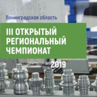 Юниорские соревнования WorldSkills Russia стартовали в Ленинградской области