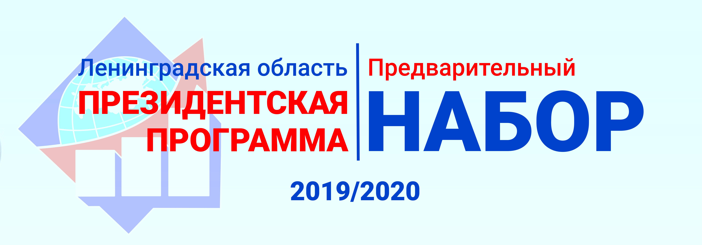 Предварительный набор на Президентскую программу 2019/20 учебного года