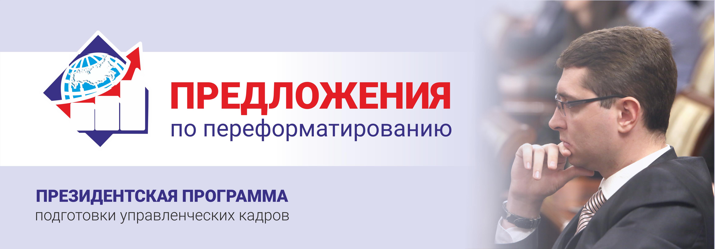 Предложения Минэкономразвития России по переформатированию Государственного плана подготовки управленческих кадров