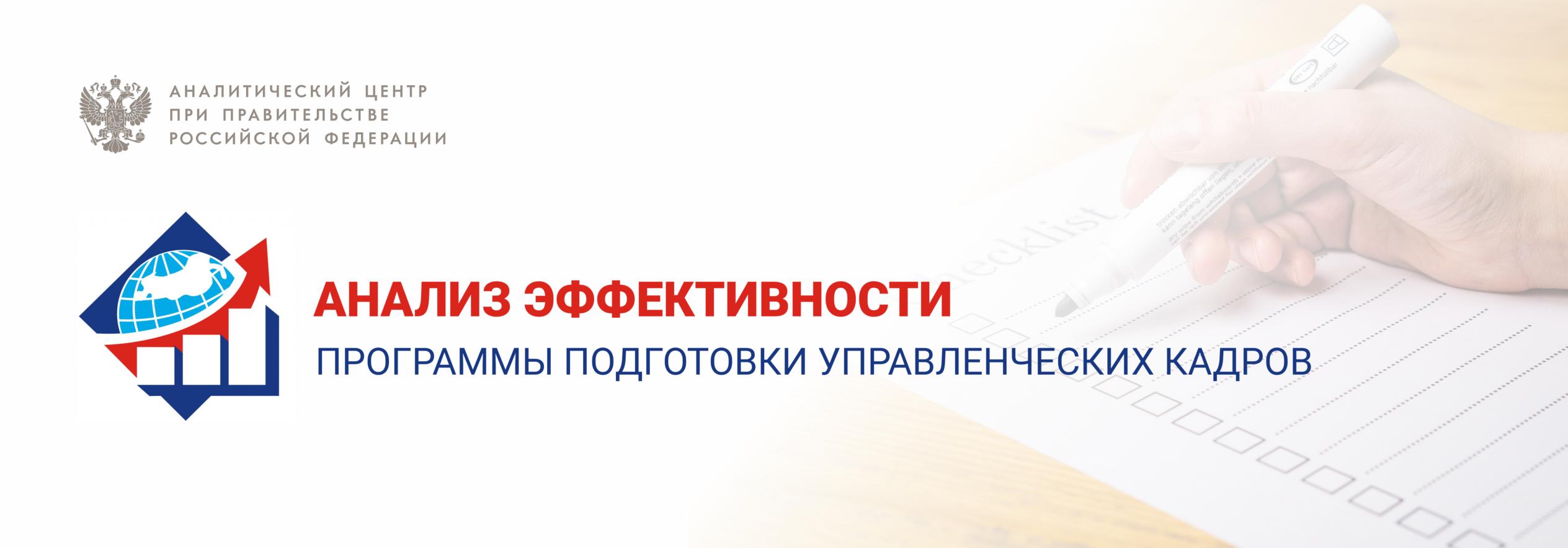 Анализ эффективности Программы подготовки управленческих кадров для организаций народного хозяйства Российской Федерации