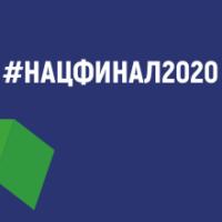 Финал VIII Национального чемпионата «Молодые профессионалы» (WorldSkills Russia) – 2020