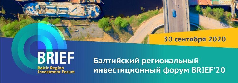 Балтийском региональном инвестиционном форуме BRIEF'2020