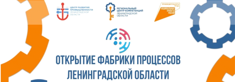 Фабрика процессов в Ленинградской области