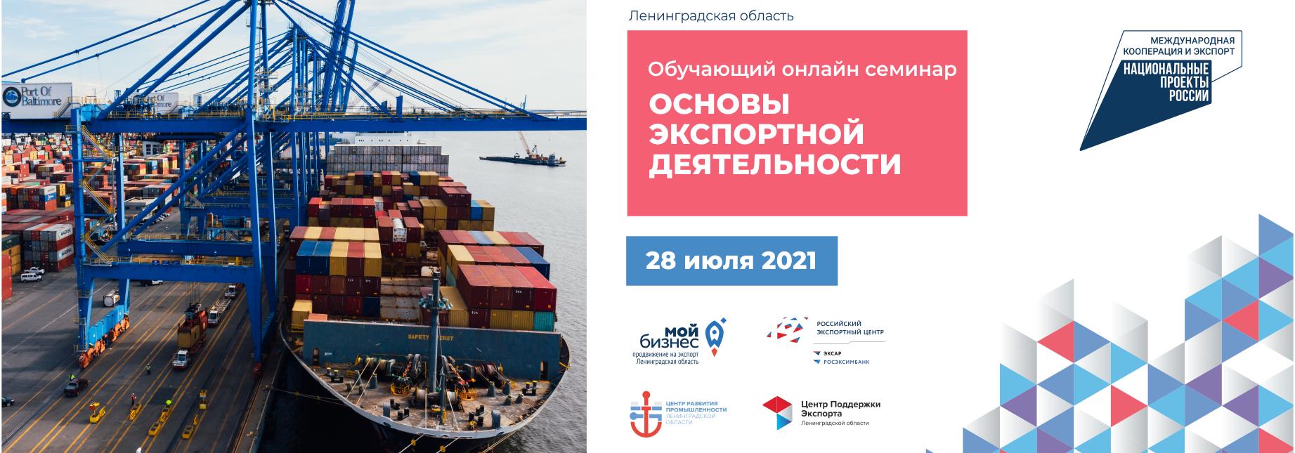 Онлайн семинар «Основы экспортной деятельности»