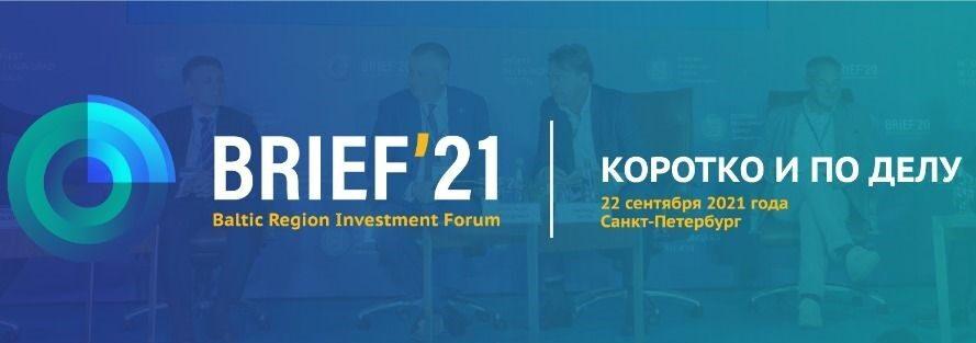 Балтийский региональный инвестиционный форум BRIEF`21