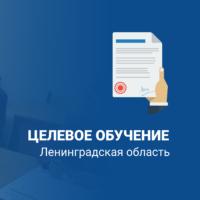 Целевое обучение граждан РФ, как дополнительный инструмент подготовки квалифицированных кадров для Ленинградской области